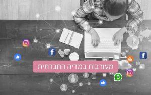מעורבות במדיה החברתית
